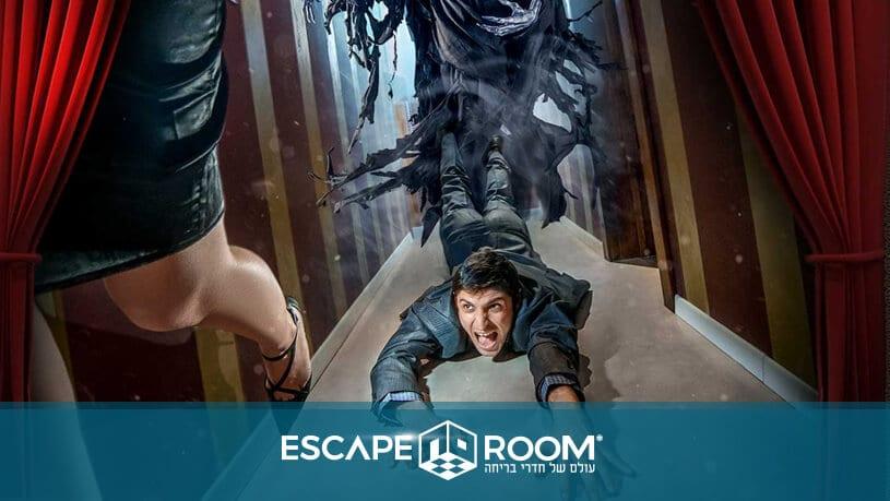 חדר בריחה המוזיאון הנטוש 0