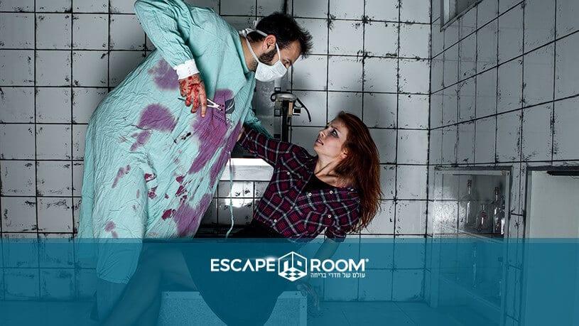חדר בריחה לכודים 0
