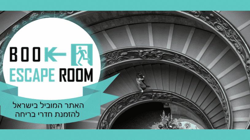 חדר בריחה 🔒 שרות חדר בדיקת מערכת - לא להזמנה 0