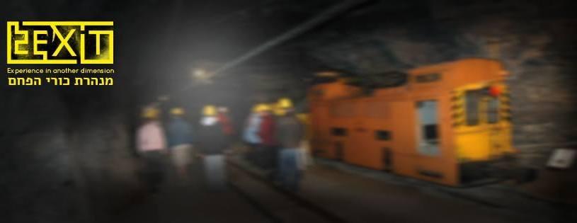 חדר בריחה מנהרת כורי הפחם 0