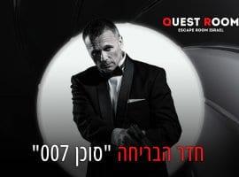 סוכן 007