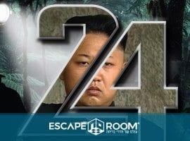 חדר בריחה 24