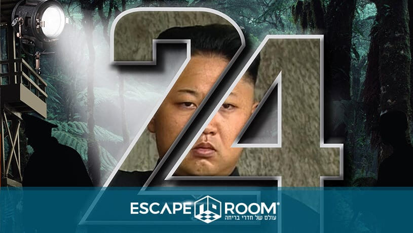 חדר בריחה 24 0