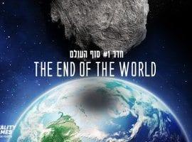 חדר בריחה סוף העולם