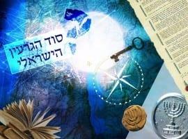 סוד הגרעין הישראלי