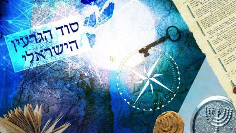 חדר בריחה סוד הגרעין הישראלי 0