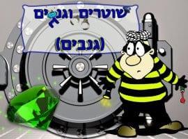 חדר בריחה שוטרים וגנבים (גנבים) - חיפה