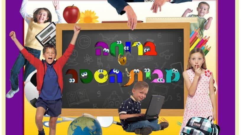 חדר בריחה הבריחה מבית הספר - אשדוד 0