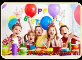 חדר בריחה הרפתקה ביום הולדת