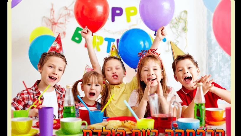 חדר בריחה הרפתקה ביום הולדת - חיפה 0