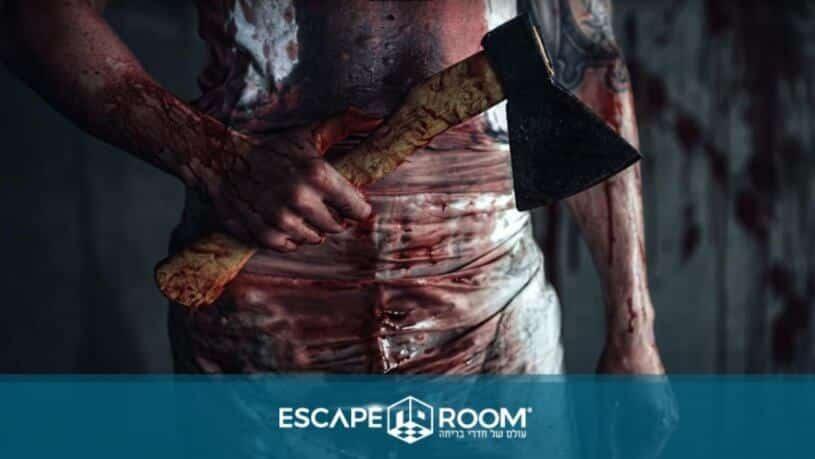 חדר בריחה הקצביה 0