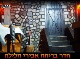 חדר בריחה אבירי הלילה