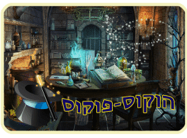 חדר בריחה הוקוס פוקוס - באר שבע