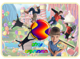 חדר בריחה עולם הממתקים - באר שבע