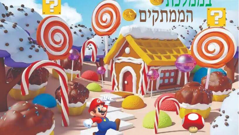 חדר בריחה מריו בממלכת הממתקים 0