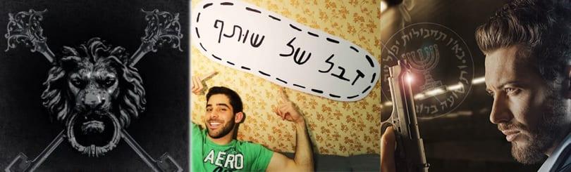 חדרי הבריחה הכי ישראליים