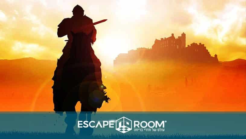 חדר בריחה המלך ארתור והגביע הקסום 0