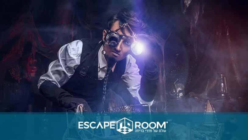 חדר בריחה סודות האלכימאי 0